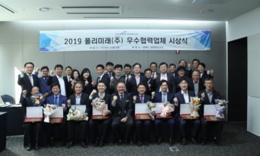 2019 Supplier Award Ceremony
